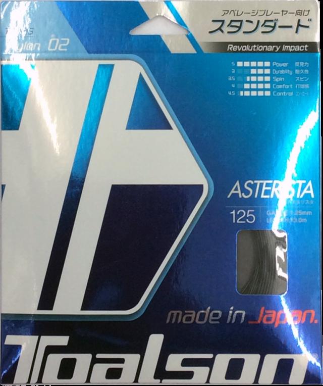 トアルソン ASTERISTA 125/130 アスタリスタ 125/130