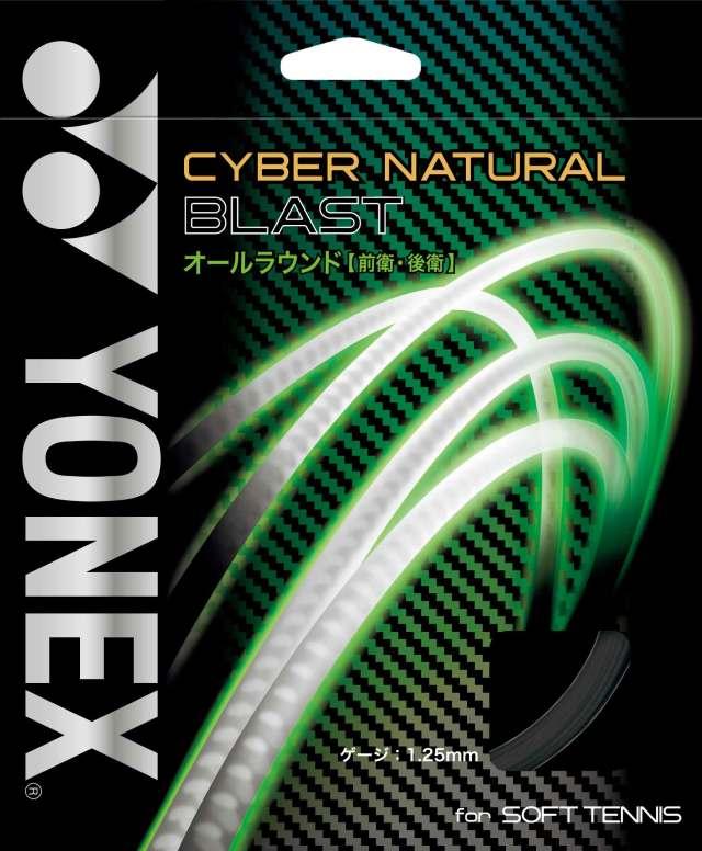 ヨネックス CYBER NATURAL BLAST サイバーナチュラルブラスト (CSG650BL) 【NEWカラー:メタリックレッド新登場!】