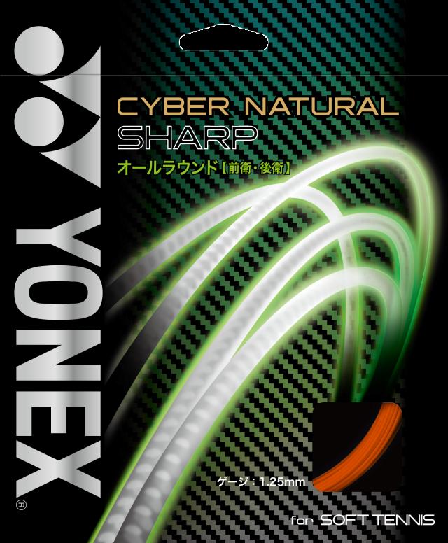 ヨネックス CYBER NATURAL SHARP サイバーナチュラル シャープ