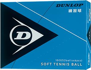 ダンロップ ソフトテニスボール (練習球)  1ダース DSTBPRA2DOZ