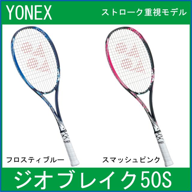 【新製品ラケット】 ヨネックス GEOBREAK 50S ジオブレイク50S 【2月中旬発売】
