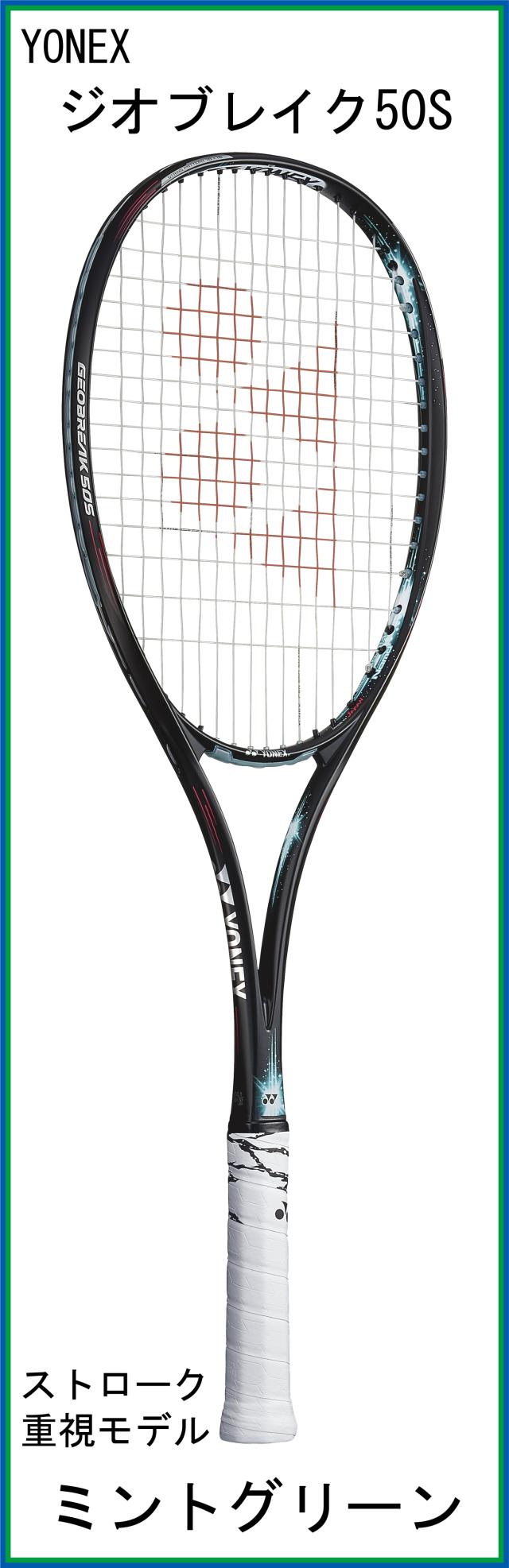 【新デザインラケット】 ヨネックス GEOBREAK 50S ジオブレイク50S (ミントグリーン) 【2月中旬発売】