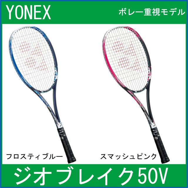 【新製品ラケット】 ヨネックス GEOBREAK 50V ジオブレイク50V 【2月中旬発売】
