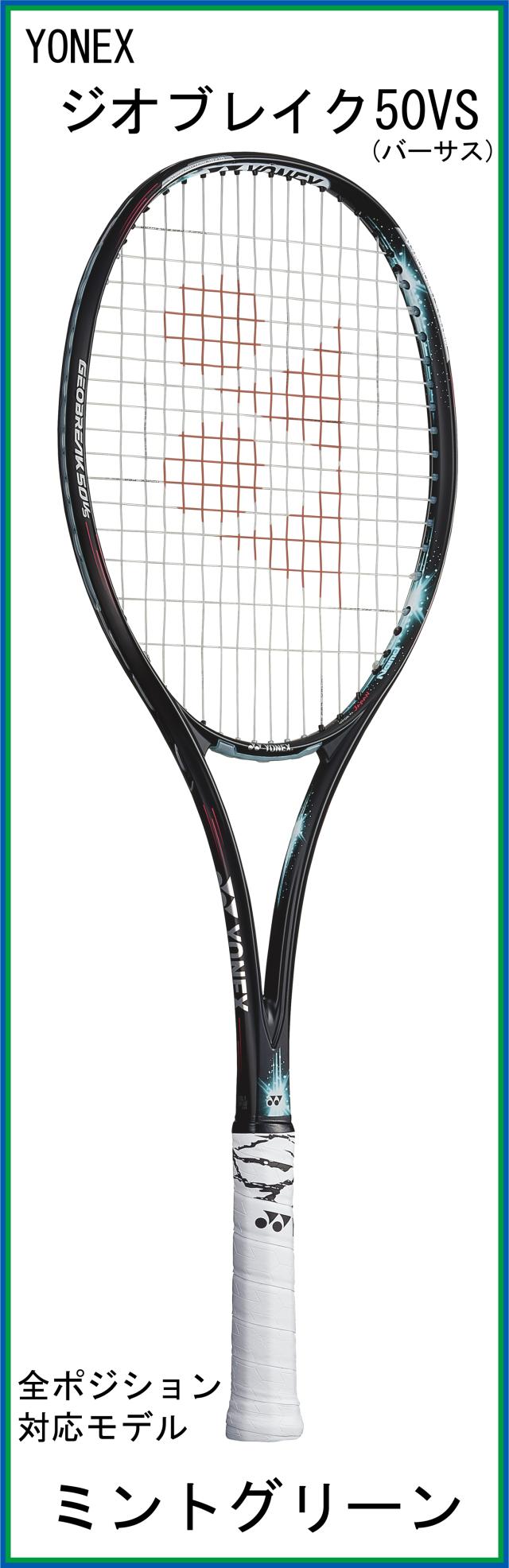 【新デザインラケット】 ヨネックス GEOBREAK 50VS ジオブレイク50バーサス (ミントグリーン) 【2月中旬発売】