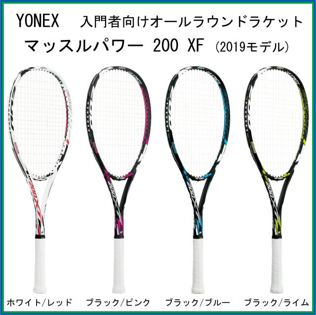 【SALE】【2019モデル】 ヨネックス MUSCLE POWER 200XF マッスルパワー200XF 【入門者向けオールラウンドラケット】 (ガット張り上がり済み)