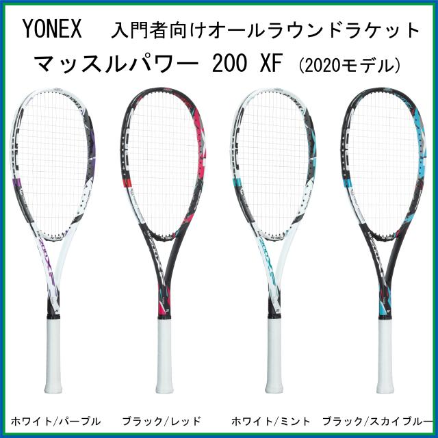【2020モデル】 ヨネックス MUSCLE POWER 200XF マッスルパワー200XF 【入門者向けオールラウンドラケット】 (ガット張り上がり済み)