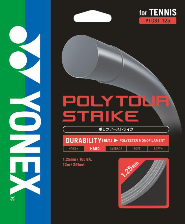 ヨネックス POLYTOUR STRIKE 125 ポリツアーストライク 125