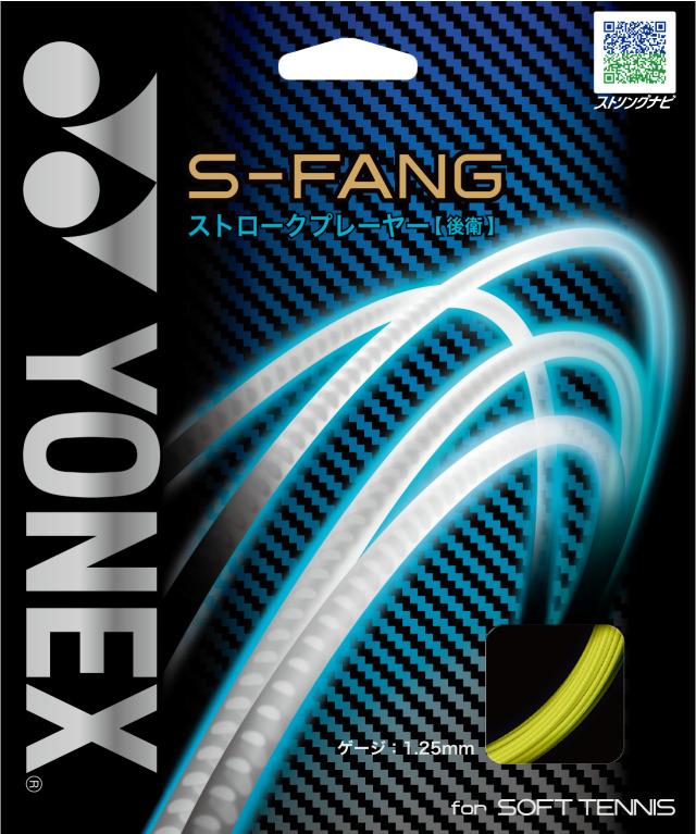 【新製品ストリング】 ヨネックス S-FANG S-ファング (SGSFG) 【2021年7月発売】