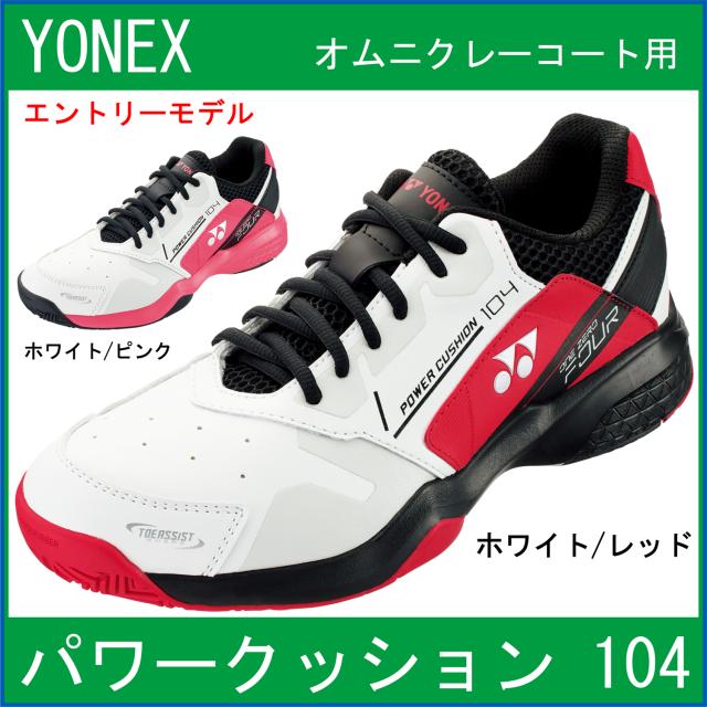 【新製品シューズ】 ヨネックス POWER CUSHION 104 パワークッション104 (SHT104) 【1月下旬発売】