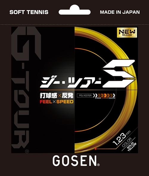 G-TOUR S ジー・ツアーS