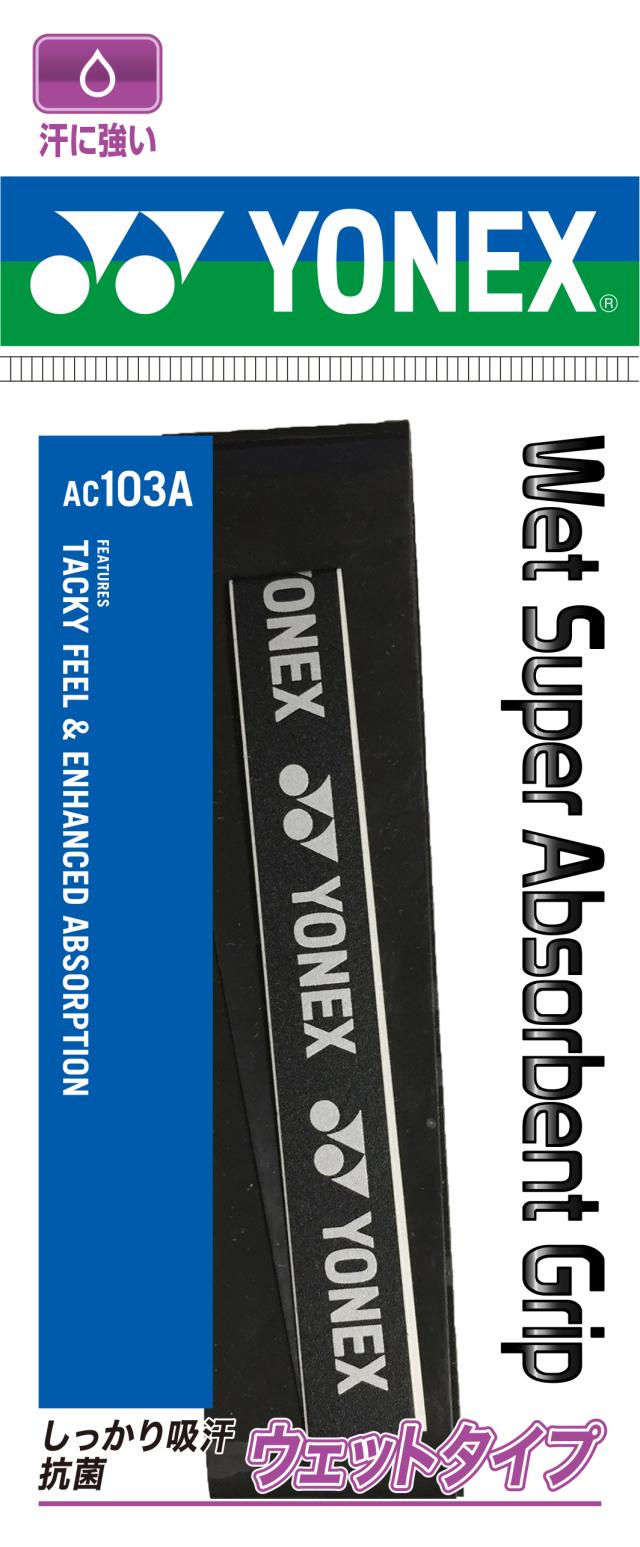 ヨネックス ウェットスーパーアブソーベントグリップ (1本入り) AC103A