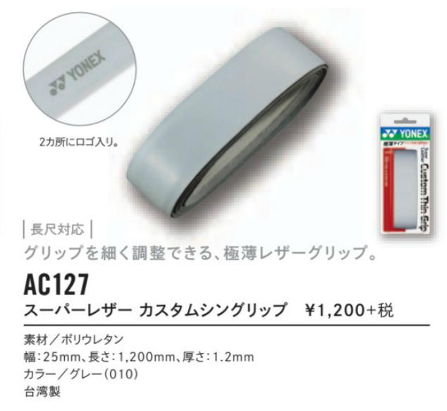 ヨネックス スーパーレザーカスタムシングリップ AC127 (極薄タイプ)