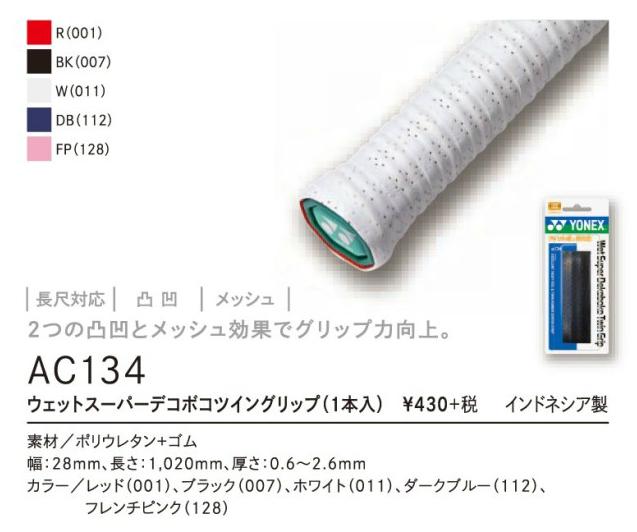 ヨネックス ウェットスーパーデコボコツイングリップ (1本入り) AC134