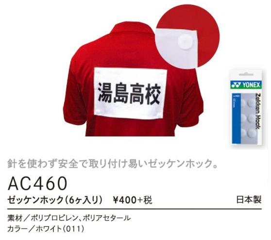 ヨネックス ゼッケンホック(6ヶ入り) AC460