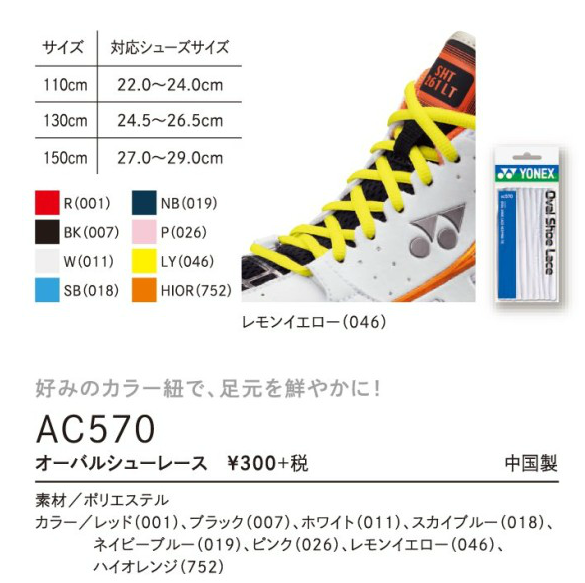 ヨネックス オーバルシューレース AC570