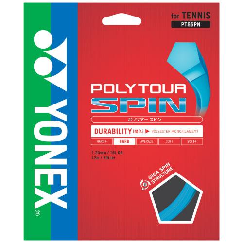 ヨネックス POLYTOUR SPIN 125 ポリツアースピン 125