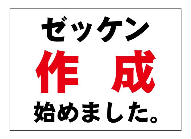 ソフトテニス ゼッケン 【日本ソフトテニス連盟仕様】