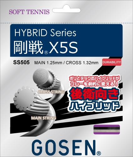 GOSEN X5S 剛戦 X5S