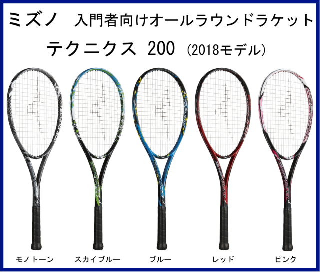 【2018モデル】 ミズノ TECHNIX 200 テクニクス 200 【入門者向けオールラウンドラケット】 (ガット張り上がり済み)
