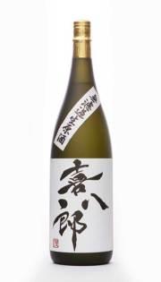 喜八郎無濾過生原酒 1.8L