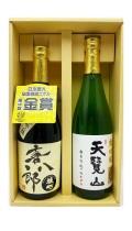 天覧山ギフトセット A-7 喜八郎純米大吟醸・大吟醸