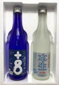 生酒ギフトセット T-11 大辛口生原酒・本生