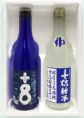 生酒ギフトセット T−13 大辛口生原酒・古流純米生原酒