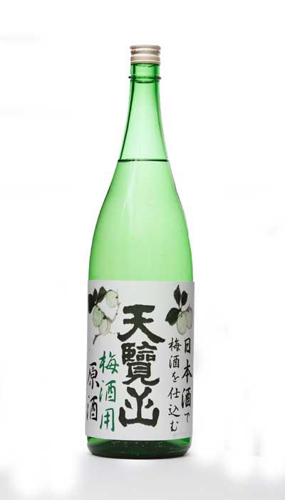 天覧山 梅酒用原酒