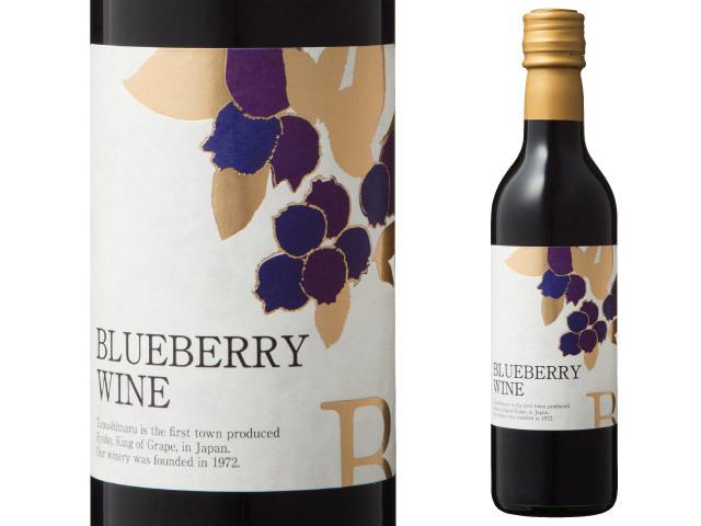 ブルーベリーワイン360ml