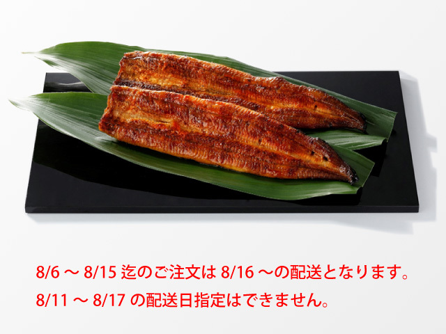 福岡養鰻手焼きうなぎ蒲焼2尾セット