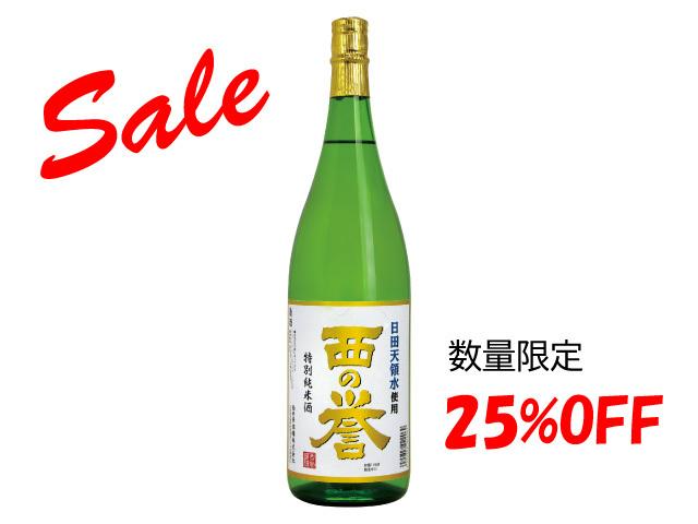 特別純米酒 西の誉 1800ml