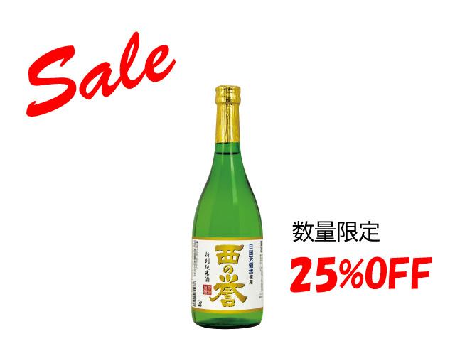 特別純米酒 西の誉 720ml