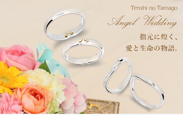 天使の卵 結婚指輪 マリッジリング