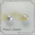 ◆貝パールピアスキャッチ 1ペア(2個)◆ゆうパケット送料無料!【貝パール パール ピアス キャッチ レディース ジュエリー 両耳用】【即日発送】【pearl_catch】