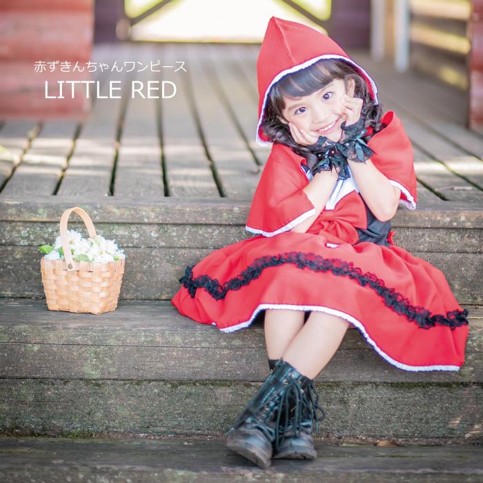 ハロウィン 子供 赤ずきんちゃん ドレス コスプレ なりきり プリンセス コスチューム 子供 コスプレ ドレス 絵本の世界 子供服 衣装 送料無料 ネコポス不可