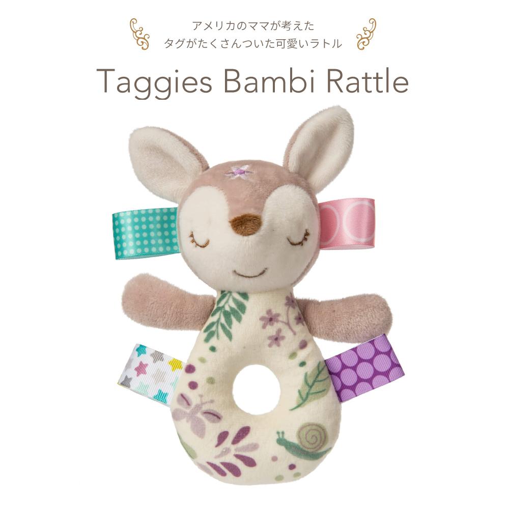 ラトル 女の子 孫 プレゼント 可愛い 出産祝い 0歳 ベビー ギフト 日本製 新生児 タギーズ フローラ バンビ  ラトル ベビー Mary Meyer 40250