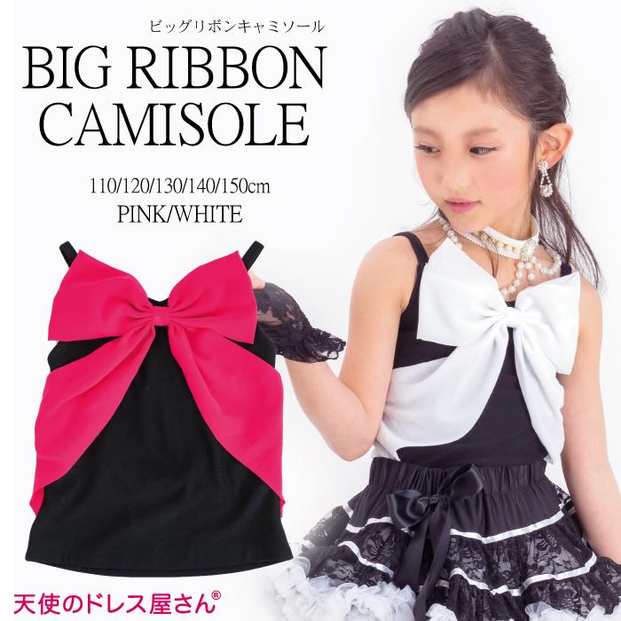 ビッグリボンキャミソール 子供服 全2色 110-150cm 2着までならネコポス可能