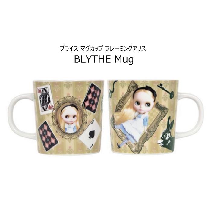 ブライス Blythe マグカップ ギフト ロリータ kawaii プレゼント フレーミングアリス アリス 日本製 返品交換不可 ネコポス不可商品