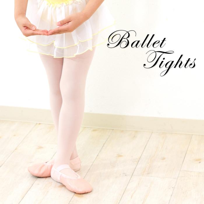 バレエ用品 バレエ用タイツ・定番カラーのピンクベージュ・ホワイト[100cm-160cm]ネコポス可能商品バレエコンクール 発表会
