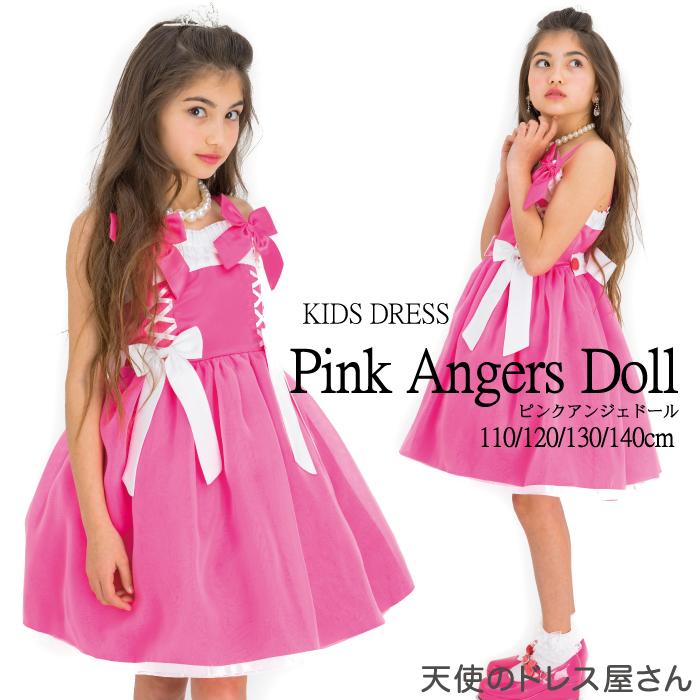 ピンクアンジェドール 子供ドレス ピンク 110cm-140cm ≪ネコポス不可≫ [M便1/0]
