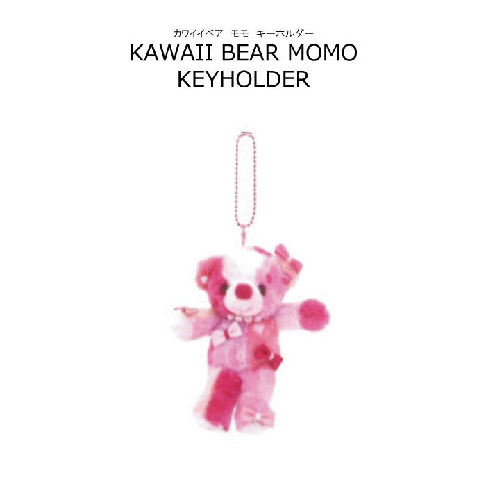 KAWAIIベア MOMO キーホルダー ネコポス不可 返品交換不可 [M便1/0]