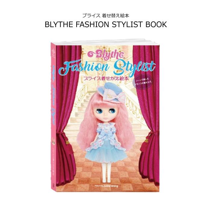 Blythe ブライス グッズ ファッションスタイリスト ブライス着せかえ絵本 ギフト ロリータ kawaii プレゼント 返品交換不可 ネコポス可能商品