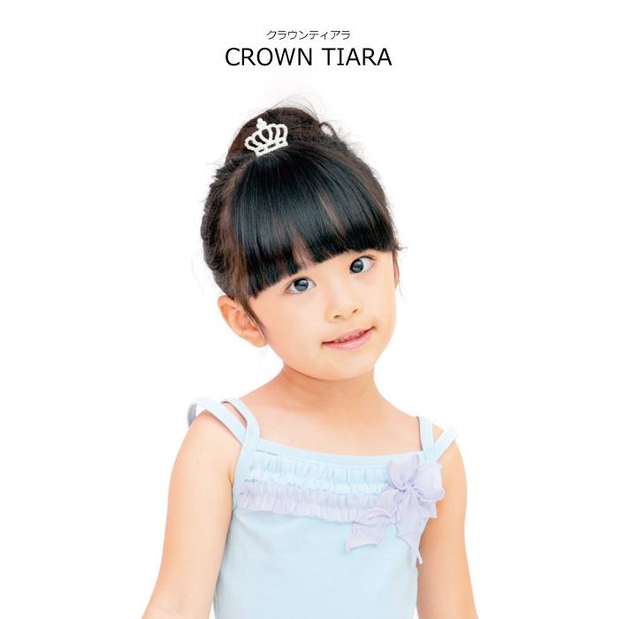 クラウン ティアラ スワロフスキー 髪飾り 女の子 ウェディング パーティ 結婚式 ヘアアクセサリー プリンセス 仮装 ネコポス不可