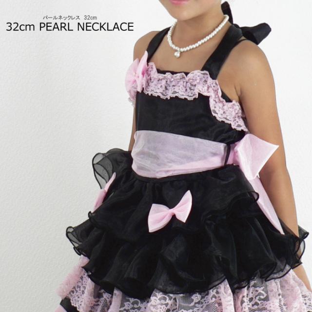 送料無料 真珠風ネックレス お子様用 32cm 単品の場合はネコポスでの配送となります ※他商品と同梱の場合、北海道沖縄は500円加算