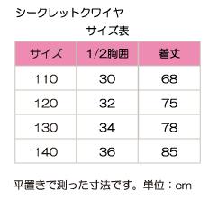 シークレットクアイア【サイズ表】