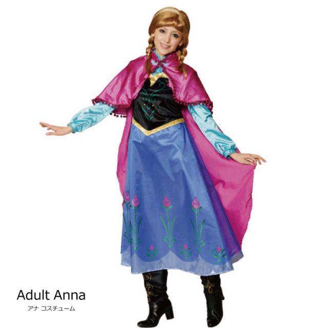 ハロウィン 仮装 コスプレ コスチューム ディズニー アナと雪の女王 アナ ドレス ウィッグ 大人コスチューム 送料無料 30%オフ 返品交換不可 ネコポス不可