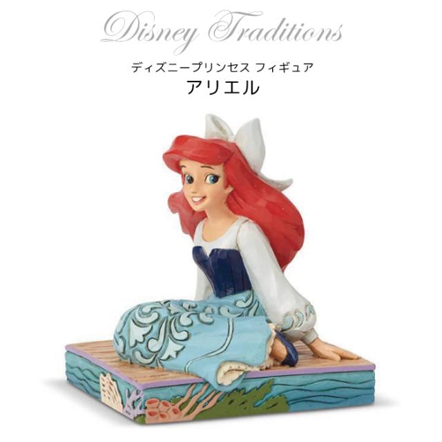 アリエル ディズニー グッズ 置物 Disney Traditions 誕生日 プレゼント ディズニー グッズ フィギュア 置物 アリエル リトルマーメイド ディズニー プリンセス 返品交換不可