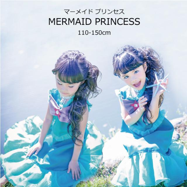 プリンセス ドレス ハロウィン コスチューム 子供 お遊戯会 衣装 なりきり マーメイド プリンセス 人魚 人魚姫 子どもドレス 送料無料