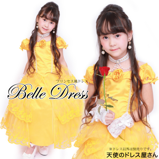 BELLE 子供ドレス イエロー 110cm-150cm ≪ネコポス不可≫ [M便1/0]