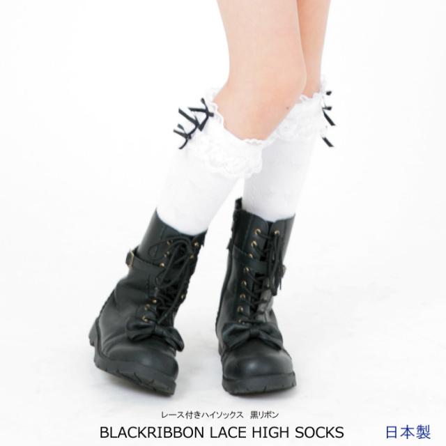 女の子 靴下 日本製 子供服 リボンレース付きハイソックス ブラックリボン 16-18/19-21/22-24cm 3足までならネコポス可能 返品交換不可 [M便1/3]